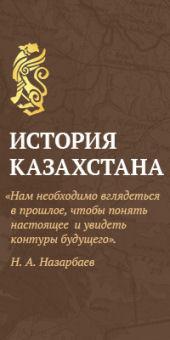 ПОРТАЛ ИСТОРИЯ КАЗАХСТАНА