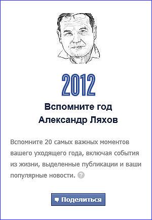 2012 ГОД - КОНЕЦ СВЕТА