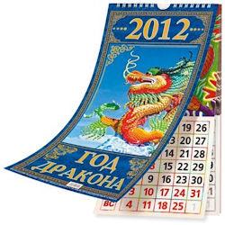 2012 - ГОД ЧЁРНОГО ДРАКОНА