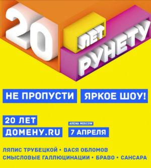 РУНЕТУ - 20 ЛЕТ