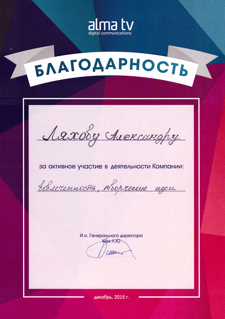 БЛАГОДАРНОСТЬ АЛМА-ТВ
