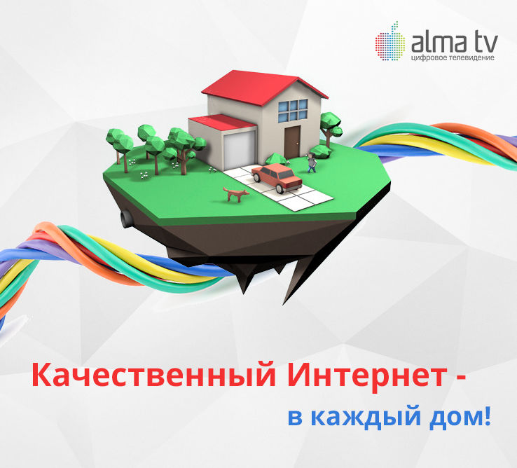 АЛМА-ТВ - ПЕРВИЧНЫЙ ИНТЕРНЕТ-ПРОВАЙДЕР