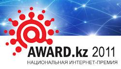 НАЦИОНАЛЬНАЯ ИНТЕРНЕТ-ПРЕМИЯ AWARD.KZ 2011