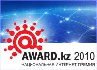 AWARD.kz 2010