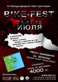 БАЙК-ФЕСТИВАЛЬ БАЛХАШ-2010