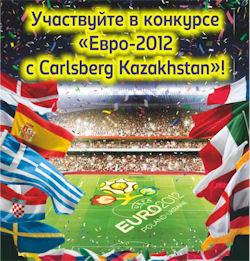 ХОЧЕШЬ ПОЕХАТЬ НА EURO-2012?