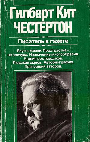ГИЛБЕРТ КИТ ЧЕСТЕРТОН. ПИСАТЕЛЬ В ГАЗЕТЕ