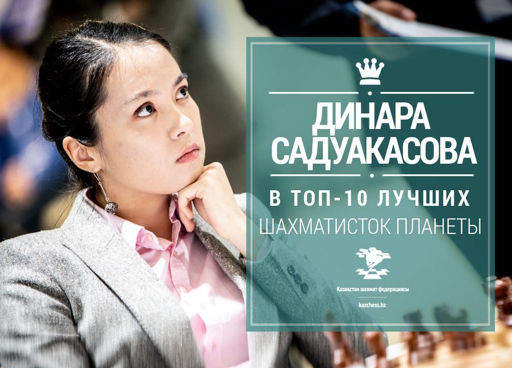 ДИНАРА САДУАКАСОВА В ТОП-10