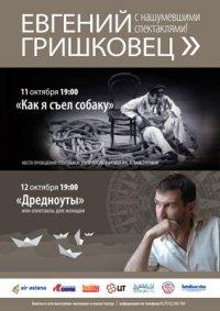 ЕВГЕНИЙ ГРИШКОВЕЦ В АСТАНЕ