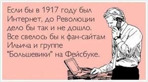 ИНТЕРНЕТ-1917