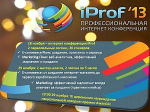 III ПРОФЕССИОНАЛЬНАЯ ИНТЕРНЕТ-КОНФЕРЕНЦИЯ IPROF 2013