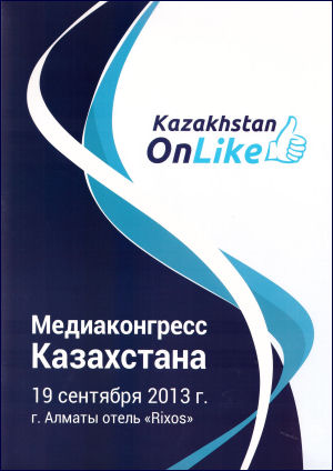 МЕДИАКОНГРЕСС KAZAKHSTAN ONLIKE-2013