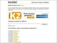 KAZNIC.KZ