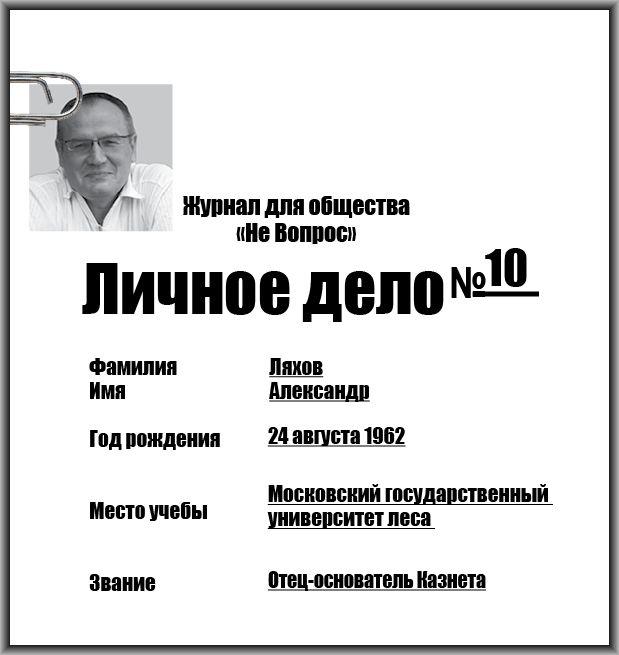 АЛЕКСАНДР ЛЯХОВ ДЯДЯ ШАЛ