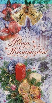 На каз языке поздравления нового года