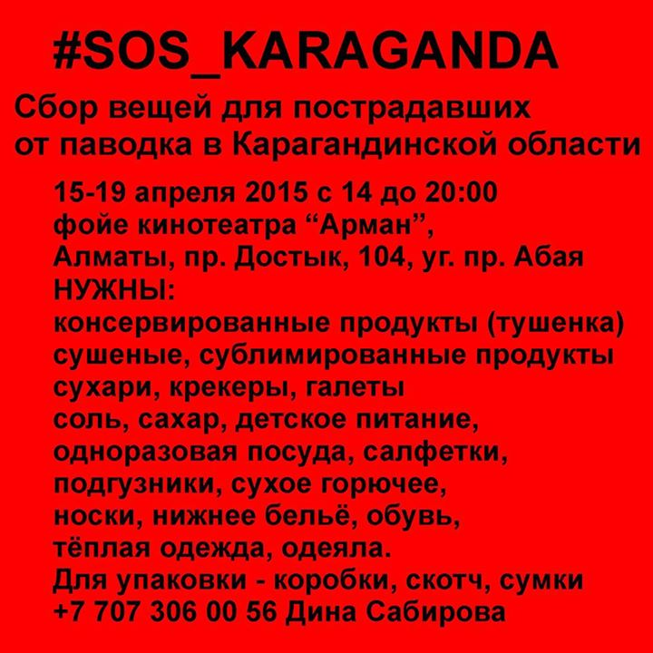 #SOS_KARAGANDA