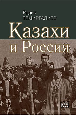 РАДИК ТЕМИРГАЛИЕВ КАЗАХИ И РОССИЯ