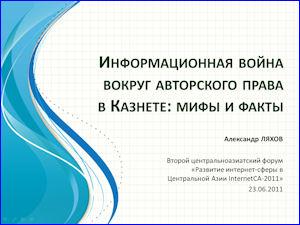 Записи всех блогов / Блоги.Казах.ру - блоги Казахстана, РК