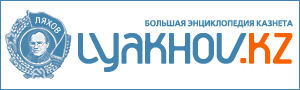 LYAKHOV.KZ - БОЛЬШАЯ ЭНЦИКЛОПЕДИЯ КАЗНЕТА