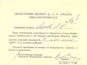 ЛИТЕРАТУРНЫЙ ИНСТИТУТ ИМЕНИ А.М. ГОРЬКОГО