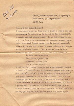 ЛИТКОНСУЛЬТАЦИЯ СП СССР