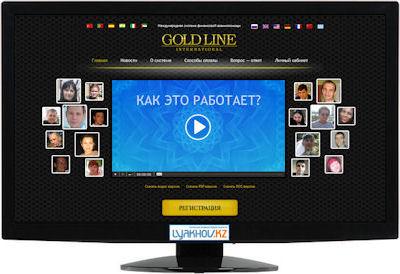 GOLD LINE В КАЗАХСТАНЕ