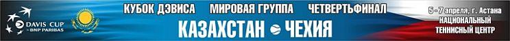 1/4 ФИНАЛА КУБКА ДЭВИСА - 2013.КАЗАХСТАН - ЧЕХИЯ